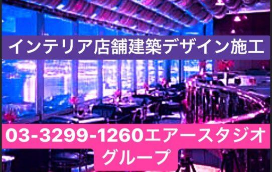 店舗内装設計施工工事激安tel03-3299-1260