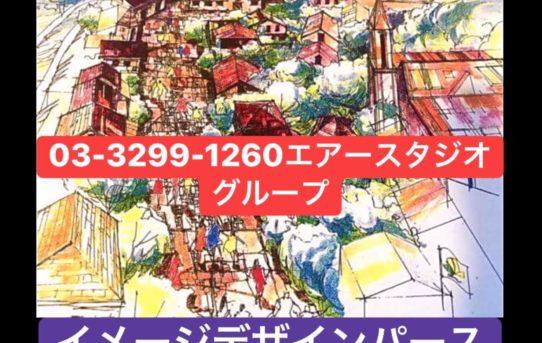 有名建築デザイナー安土実 03-3299-1260