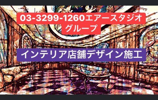 有名インテリアデザイナー 安土実 03-3299-1260