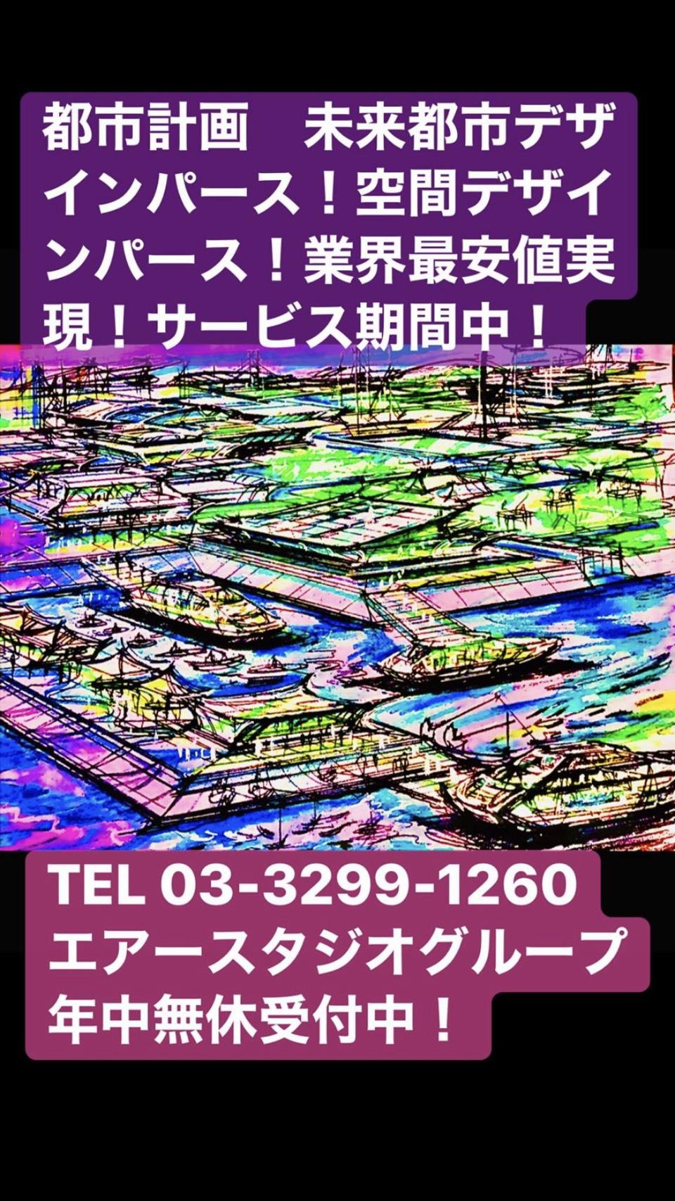 近未来都市計画デザイン