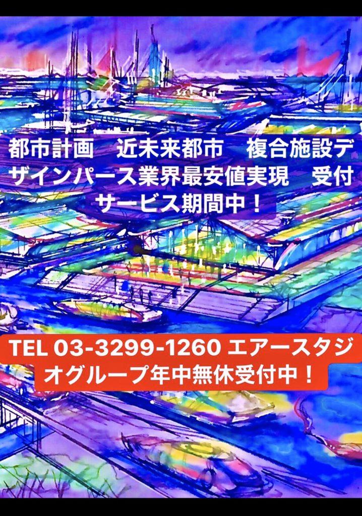 都市計画デザインパース